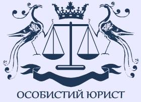 Особистий юрист